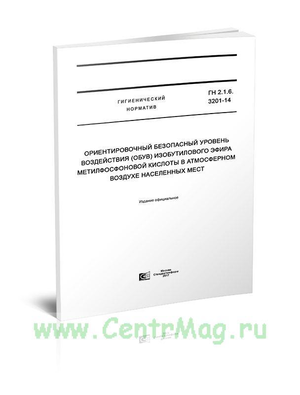ГН 2.1.6.3201-14 Ориентировочный безопасный уровень воздействия (ОБУВ) изобутилового эфира метилфосфоновой кислоты в атмосферном воздухе населенных мест 2019 год. Последняя редакция