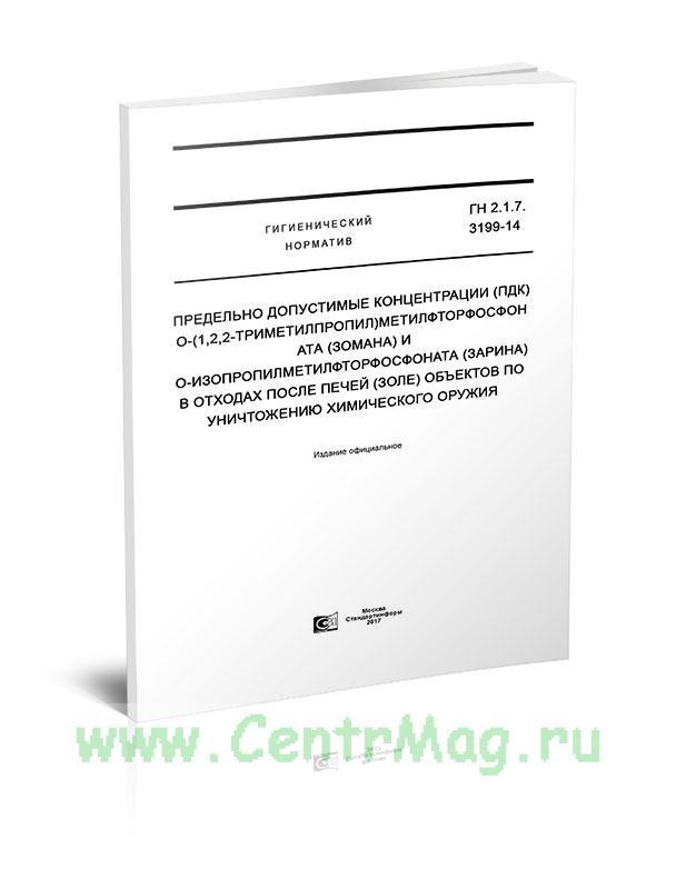 ГН 2.1.7.3199-14 Предельно допустимые концентрации (ПДК) O-(1,2,2-триметилпропил)метилфторфосфоната (зомана) и O-изопропилметилфторфосфоната (зарина) в отходах после печей (золе) объектов по уничтожению химического оружия