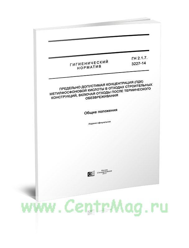 ГН 2.1.7.3227-14 Предельно допустимая концентрация (ПДК) метилфосфоновой кислоты в отходах строительных конструкций, включая отходы после термического обезвреживания 2019 год. Последняя редакция