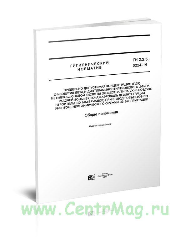 ГН 2.2.5.3224-14 Предельно допустимая концентрация (ПДК) O-изобутил-Бета-N-диэтиламиноэтилтиолового эфира метилфосфоновой кислоты (вещества типа VX) в воздухе рабочей зоны (включая аэрозоль дезинтеграции строительных материалов) при выводе объектов по уничтожению химического оружия из эксплуатации 2019 год. Последняя редакция