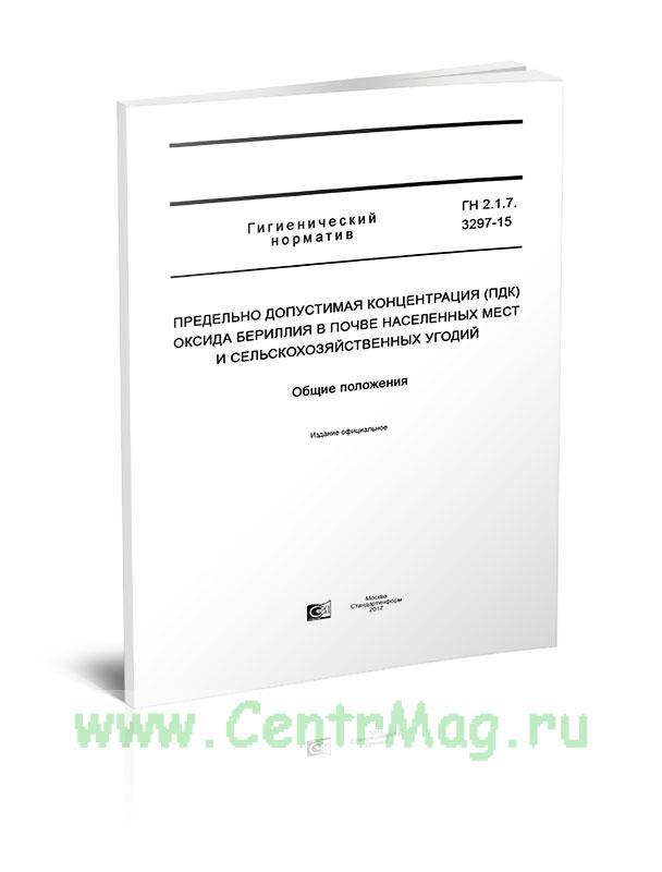 ГН 2.1.7.3297-15 Предельно допустимая концентрация (ПДК) оксида бериллия в почве населенных мест и сельскохозяйственных угодий 2019 год. Последняя редакция
