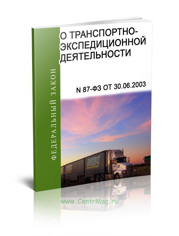 О транспортно-экспедиционной деятельности. Федеральный закон N 87-ФЗ от 30.06.2003 2020 год. Последняя редакция
