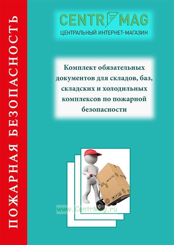 Комплект обязательных документов для складов, баз, складских и холодильных комплексов по пожарной безопасности