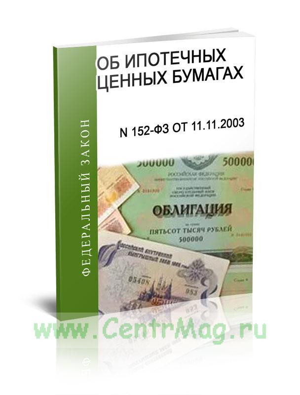 Об ипотечных ценных бумагах. Федеральный закон N 152-ФЗ от 11.11.2003 2019 год. Последняя редакция