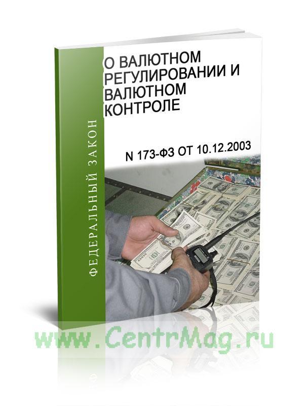 О валютном регулировании и валютном контроле. Федеральный закон N 173-ФЗ от 10.12.2003 2019 год. Последняя редакция