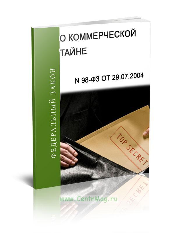 О коммерческой тайне. Федеральный закон N 98-ФЗ от 29.07.2004 2019 год. Последняя редакция
