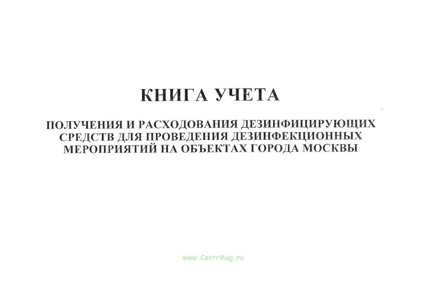 Книга учета получения и расходования дезинфицирующих средств для проведения дезинфекционных мероприятий на объектах города Москвы