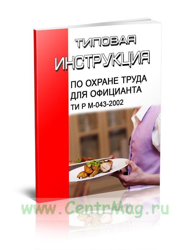 Типовая инструкция по охране труда для официанта ТИ Р М-043-2002