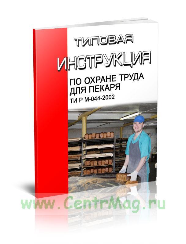 Типовая инструкция по охране труда для пекаря ТИ Р М-044-2002