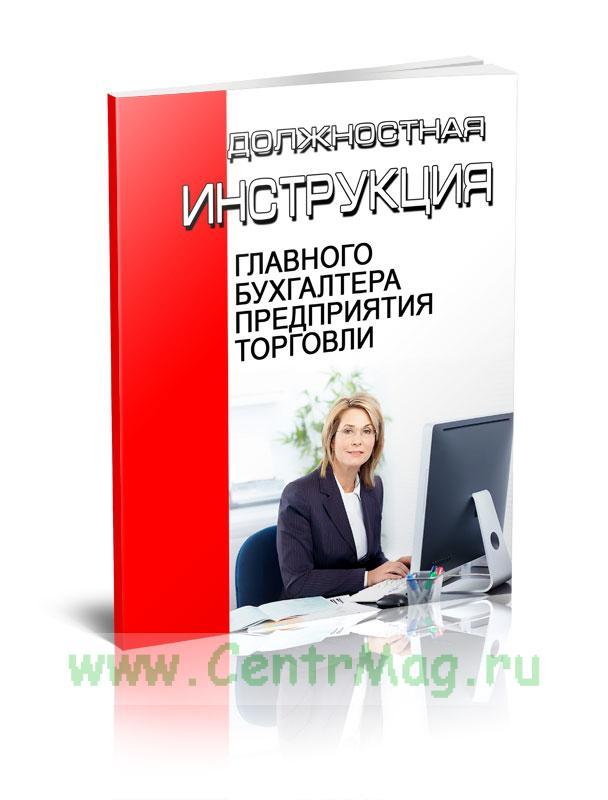 Должностная инструкция главного бухгалтера предприятия торговли