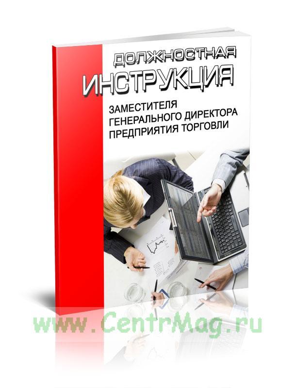 Должностная инструкция заместителя генерального директора предприятия торговли