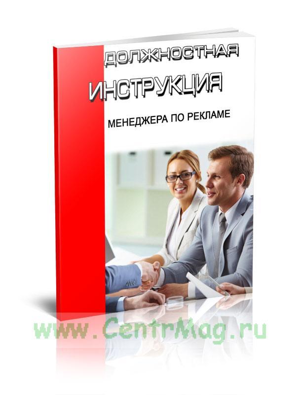 Должностная инструкция менеджера по рекламе