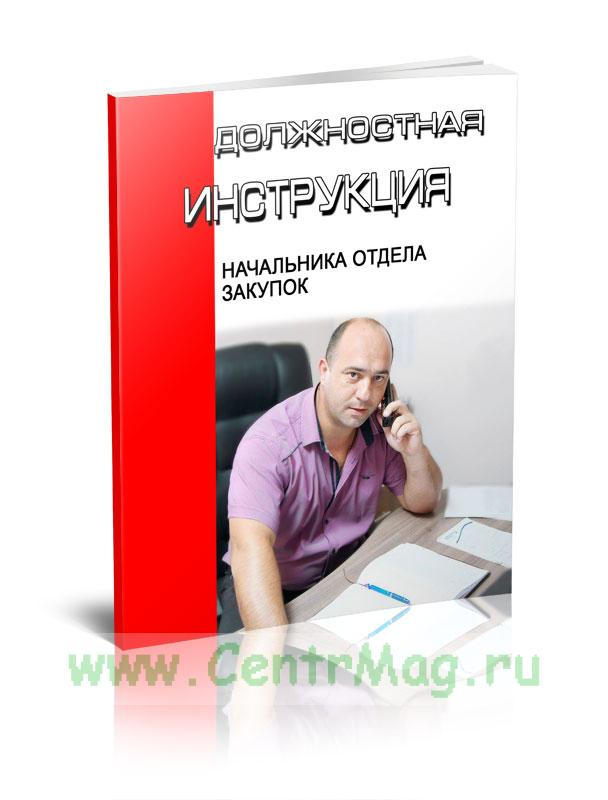 Должностная инструкция начальника отдела закупок