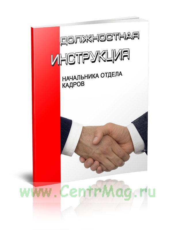 Должностная инструкция начальника отдела кадров