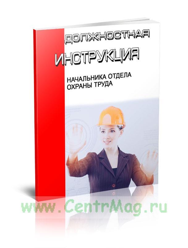 Должностная инструкция начальника отдела охраны труда