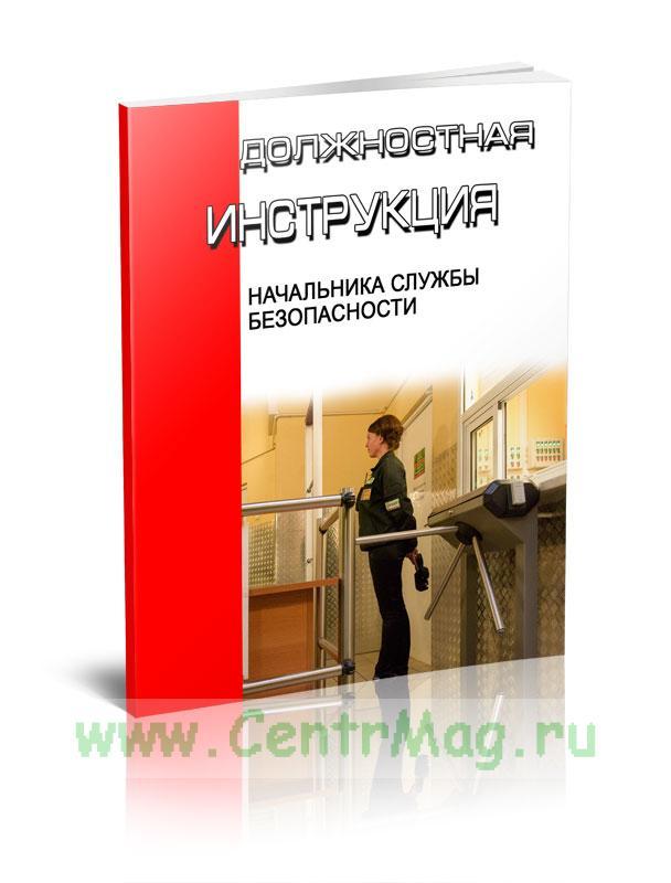Должностная инструкция начальника службы безопасности