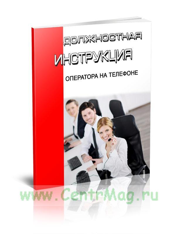 Должностная инструкция оператора на телефоне