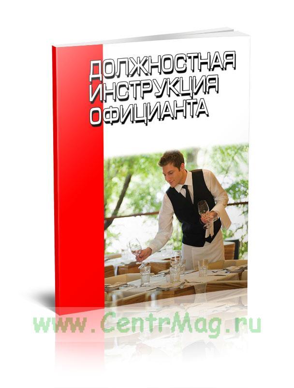 Должностная инструкция официанта