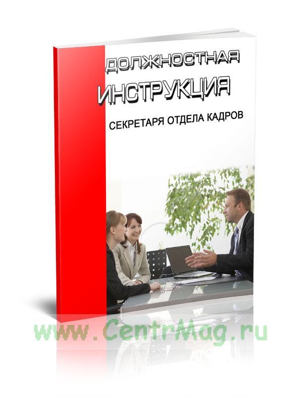 Должностная инструкция секретаря отдела кадров