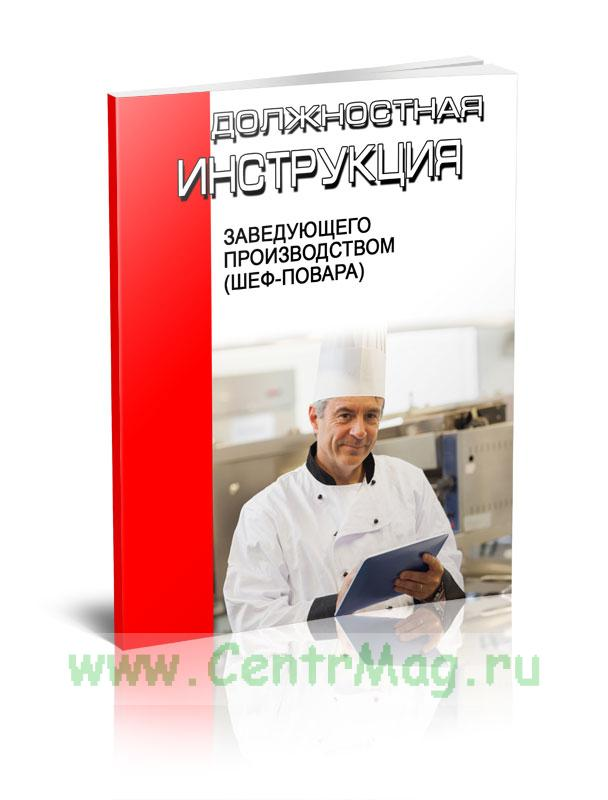 Должностная инструкция заведующего производством (шеф-повара)