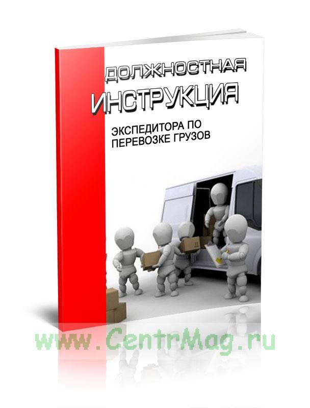 Должностная инструкция экспедитора по перевозке грузов