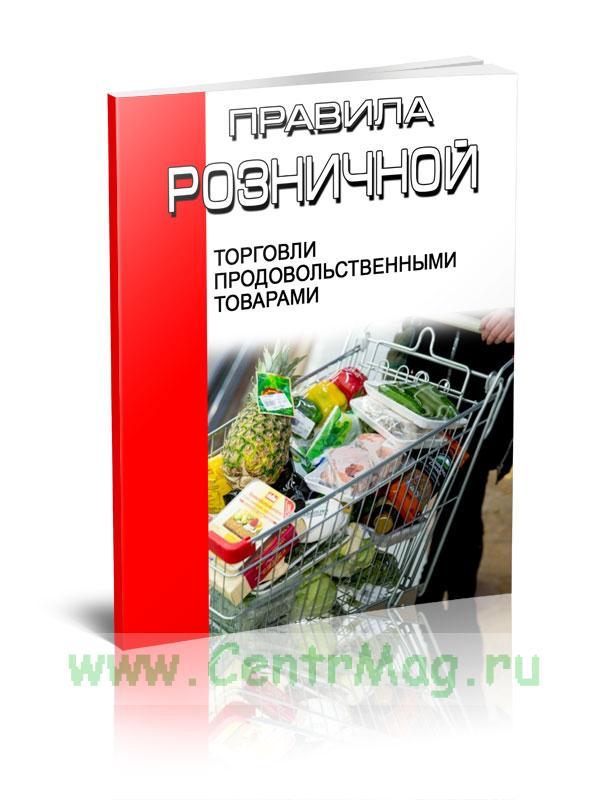 Правила розничной торговли продовольственными товарами