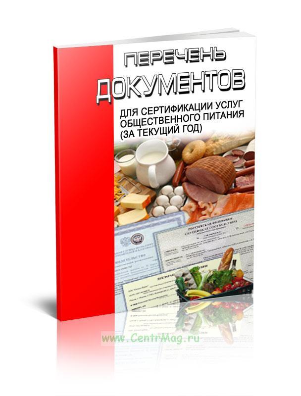 Перечень документов для сертификации услуг общественного питания