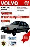 Руководство по эксплуатации, техническому обслуживанию и ремонту автомобилей Volvo 440, 460, 480