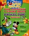 Animal Fun! / Животные. Учим английский с героями Диснея