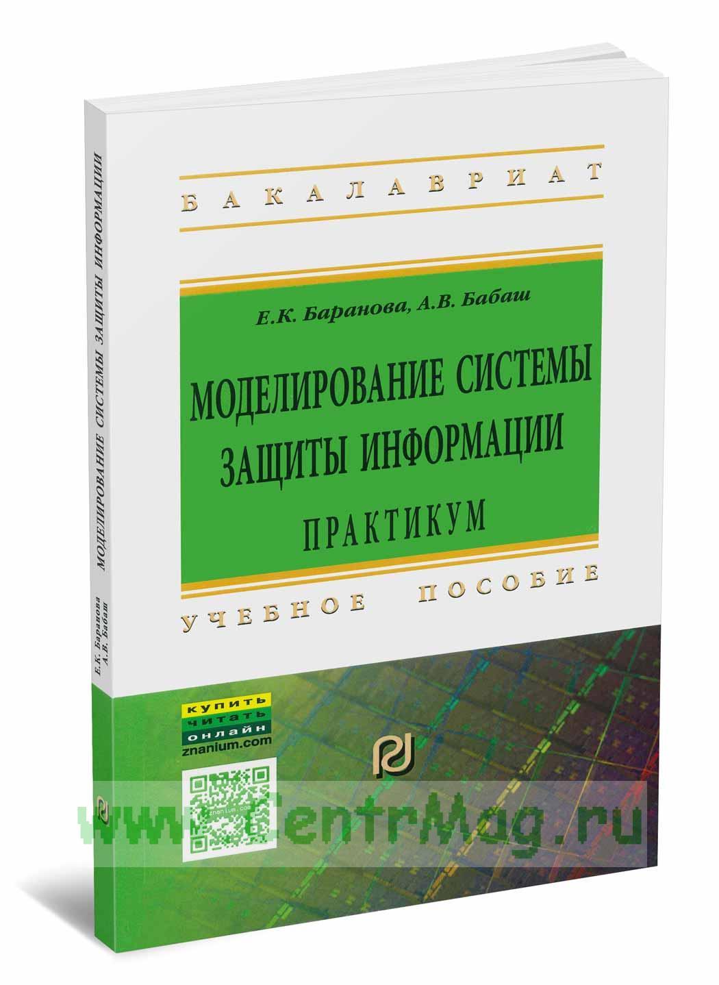 Моделирование системы защиты информации. Практикум: учебное пособие (2-е издание, переработанное и дополненное)
