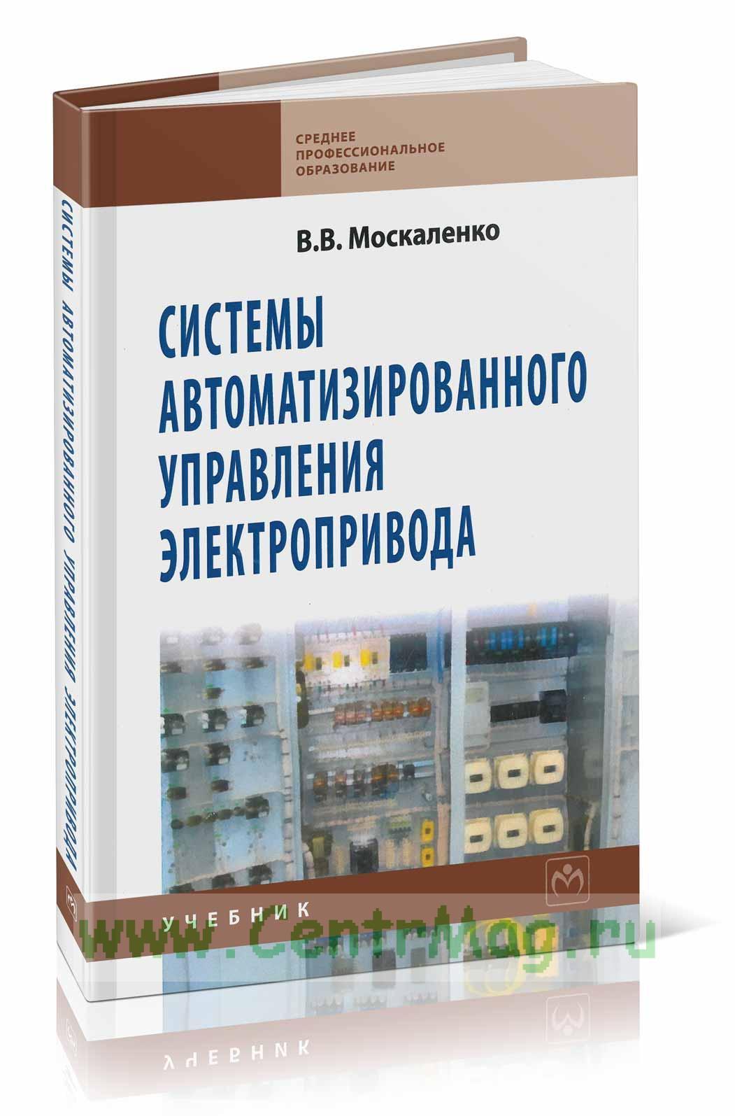 Системы автоматизированного управления электропривода: учебник