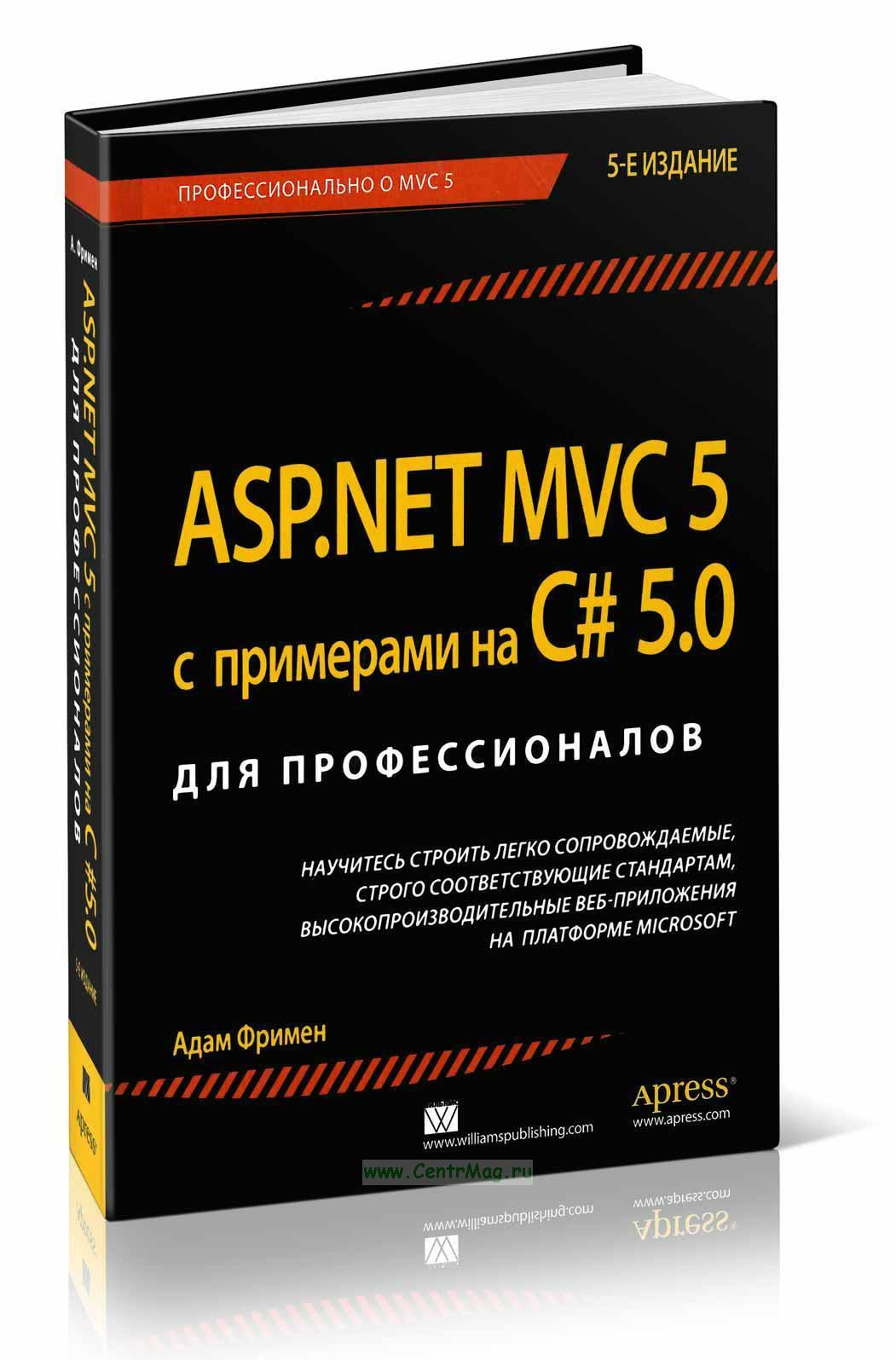 ASP.NET MVC 5 с примерами на C# для профессионалов (5-е издание)