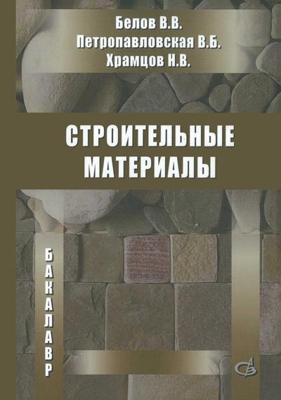 Строительные материалы: Учебник для бакалавров