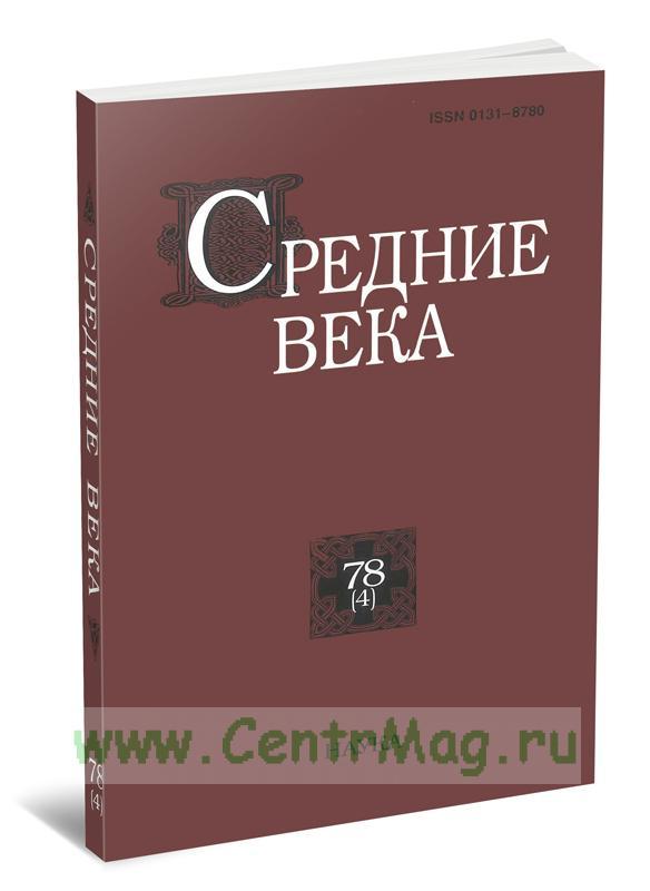Средние века. Выпуск 78 (4)