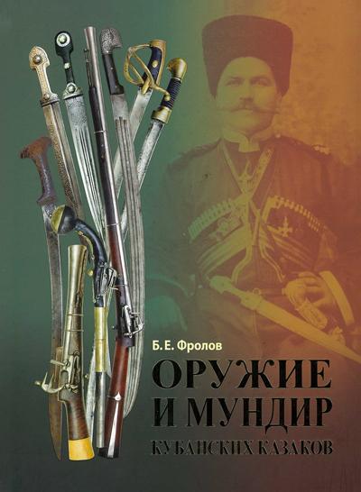 Оружие и мундир кубанских казаков конца XVIII - начала XX в.