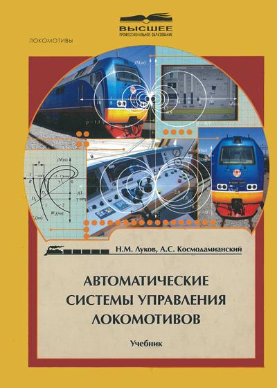 Автоматические системы управления локомотивов