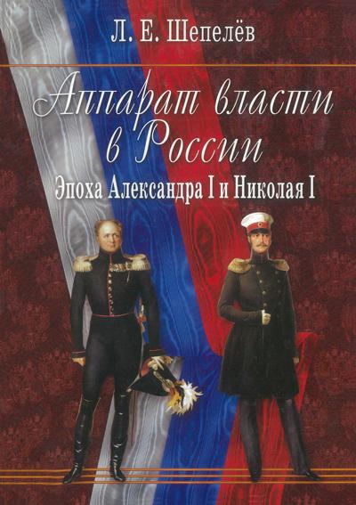 Аппарат власти в России. Эпоха Александра I и Николая I