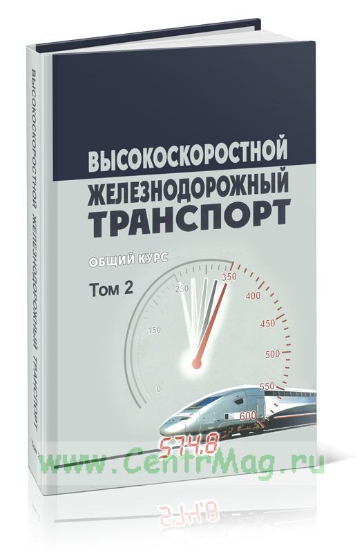 Высокоскоростной железнодорожный транспорт. Общий курс: учебное пособие в 2-х томах. Том 2