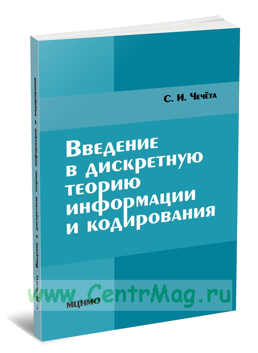 Введение в дискретную теорию информации и кодирования: учебное издание