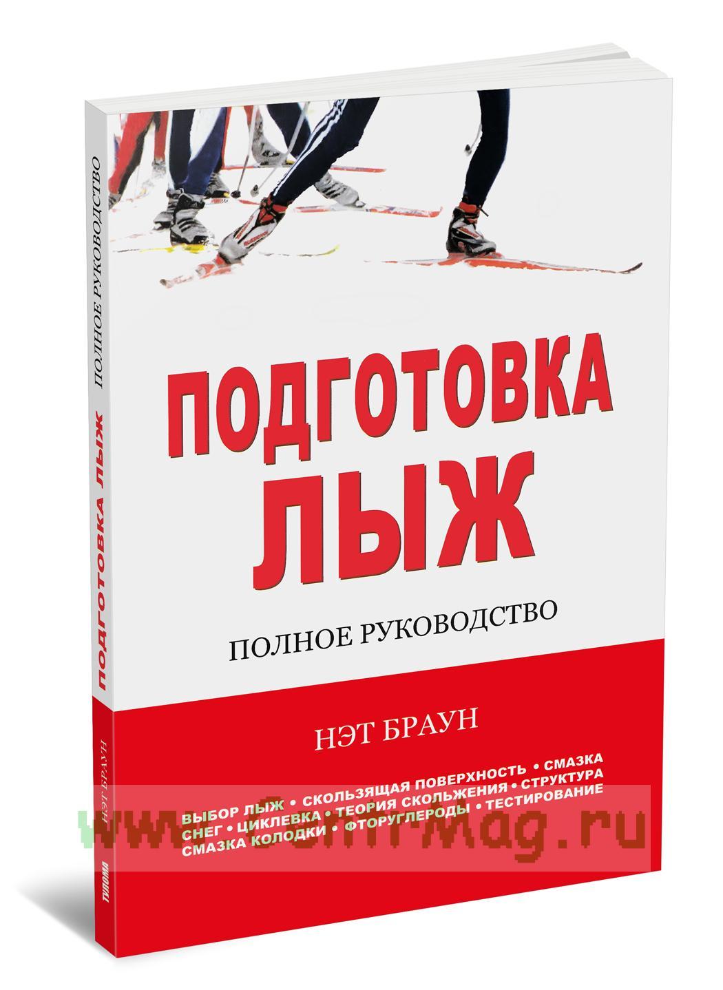Подготовка лыж. Полное руководство