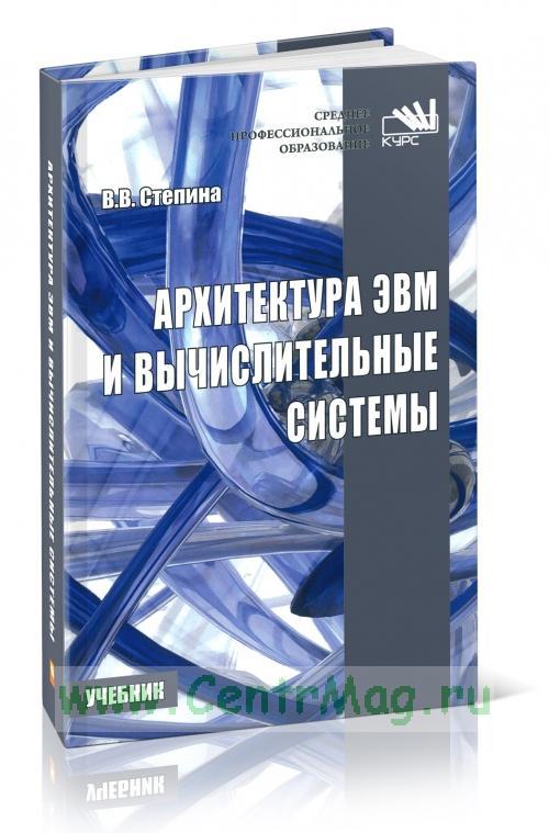 Архитектура ЭВМ и вычислительные системы