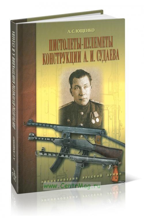 Пистолеты-пулеметы конструкции А.И. Судаева