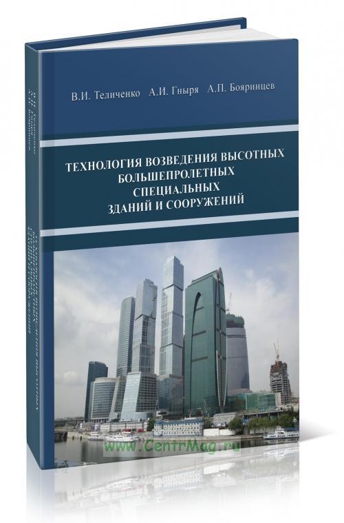 Технология возведения высотных, большепролетных, специальных зданий: Учебник