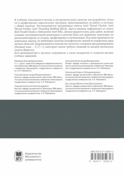 Инструменты паралельного программирования в системах с общей памятью