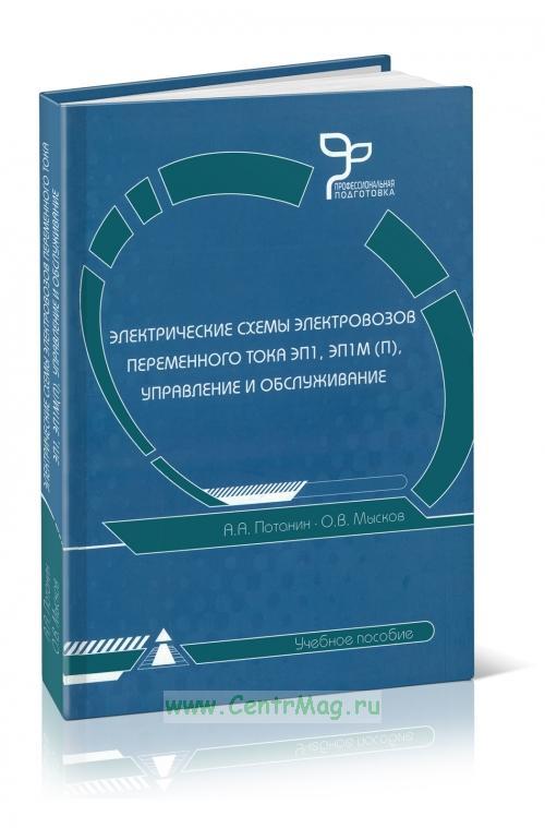 Электрические схемы электровозов переменного тока ЭП1, ЭП1М(П), управление и обслуживание.