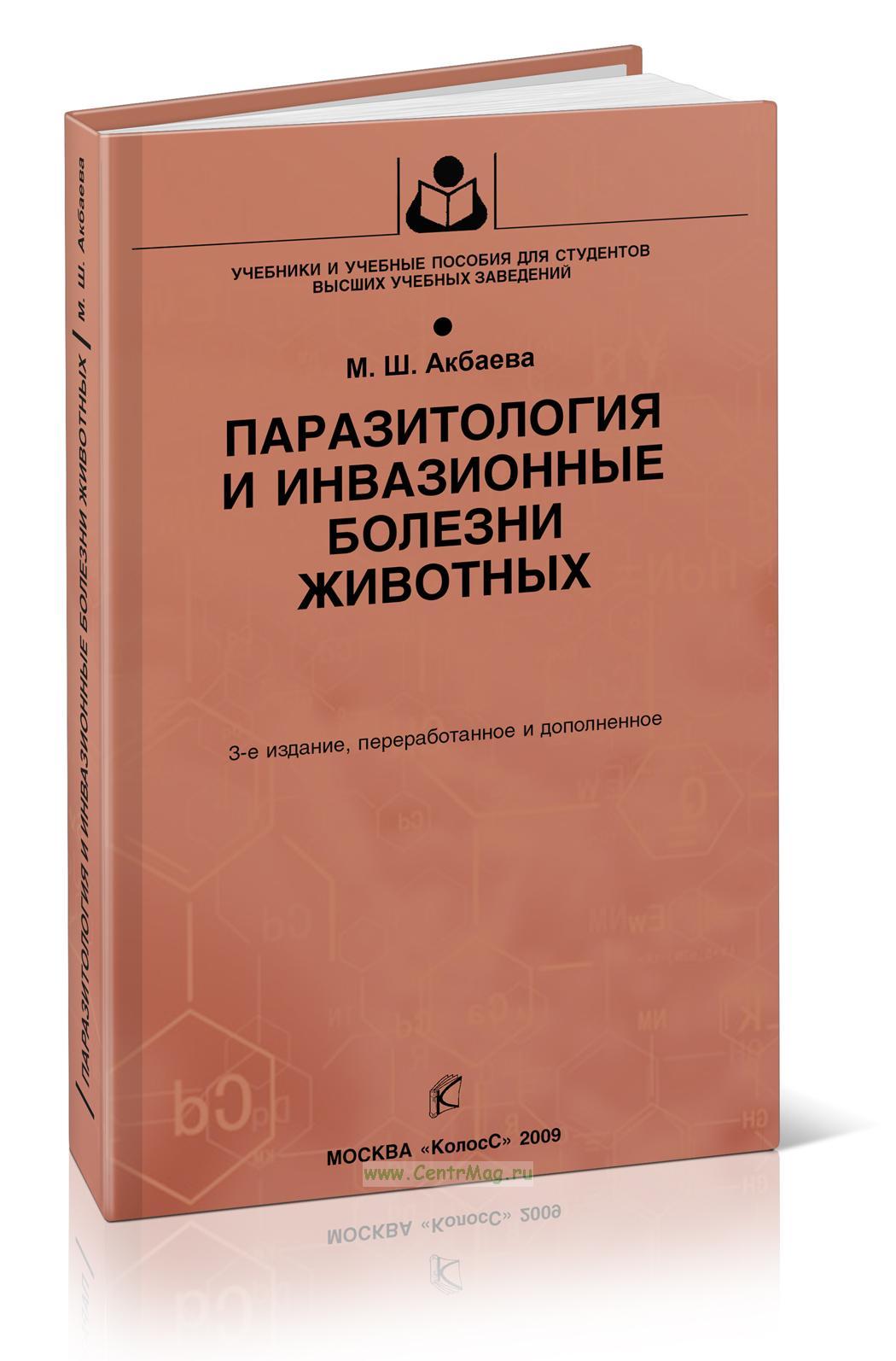 Паразитология и инвазионные болезни животных (3-е издание, переработанное и дополненное)