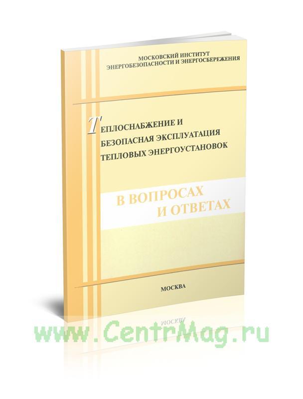 Теплоснабжение и безопасная эксплуатация тепловых энергоустановок в вопросах и ответах: Учебное пособие (4-е издание)