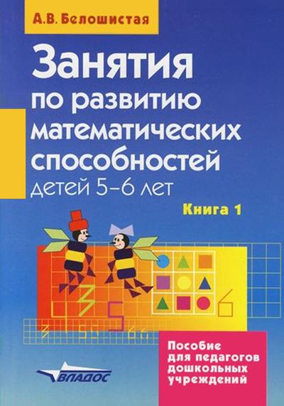 Занятия по развитию математических способностей детей 5-6 лет. Книга 1