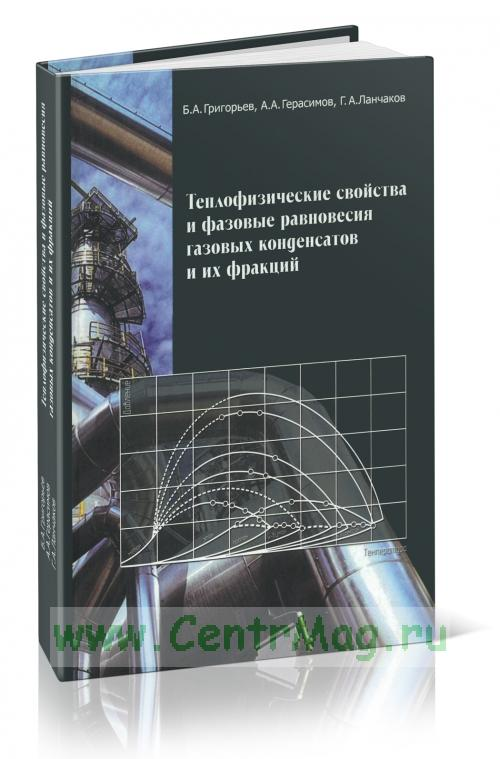 Теплофизические свойства и фазовые равновесия газовых конденсатов и их фракций: Монография