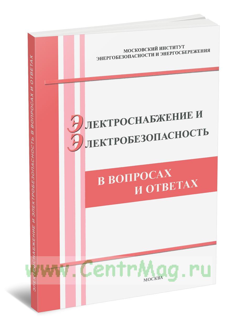 Электроснабжение и электробезопасность в вопросах и ответах (6е издание)